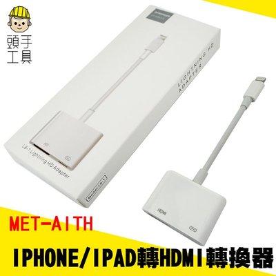 Apple/蘋果lightning轉HDMI轉接線 iPhone手機投屏線 ipad連接電視機投影機《頭手工具》