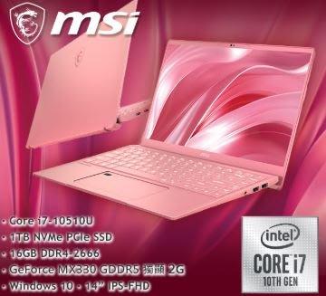 MSI微星 Prestige 14 A10RAS-073TW 粉(i7-10510U/16G/MX330-2G/1T