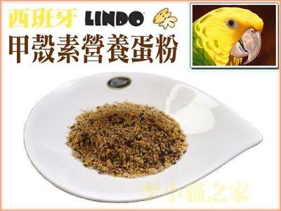【李小貓之家】西班牙LINDO《甲殼素營養蛋粉‧120g》營養補給、繁殖、換羽期~美味營養品~