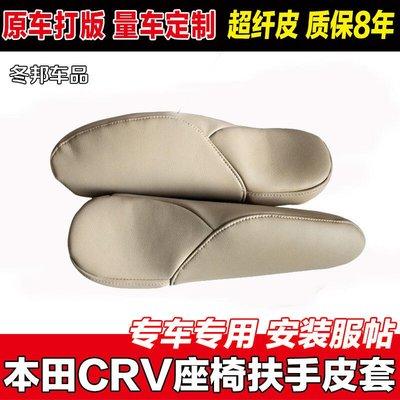 【現貨】適用于本田CRV內飾改裝門扶皮側扶手套中央扶手箱套專車用MIOS1663