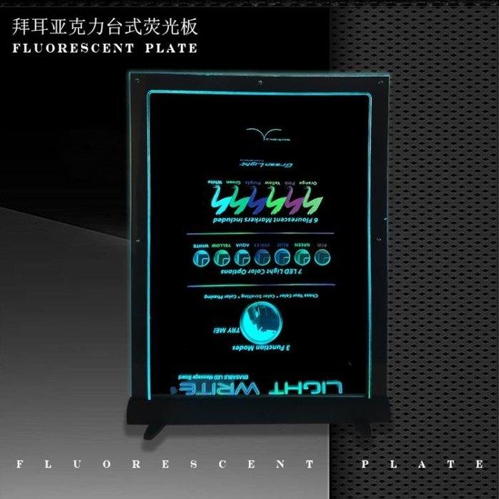 led熒光板廣告板40 60亞克力發光板台式寫字板黑板廣告牌一件免運JY