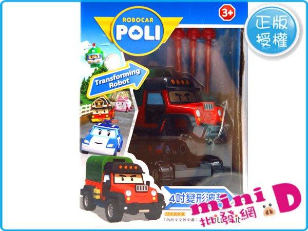 POLI(4吋)變形波契 正版授權 變形 波力 兒童 禮物 玩具批發【miniD】 [7029699002]
