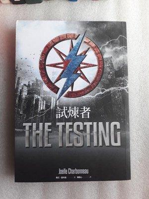 【紫庭雜貨】紐約時報暢銷電影小說《試煉者) the testing│高寶│喬艾‧夏布諾│九成新 無釘無章 定價300