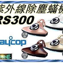 現貨☆台北實體門市☆ Raycop RS300 紫外線除塵蟎機 RS-300 公司貨 殺菌 除蟎 淨化 塵蹣機