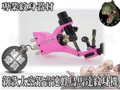 ㊣娃娃研究學苑㊣購滿499免運費 紋身器材 專業紋身機 新款太空鋁音速蜂鳥 馬達紋身機 (SB304)