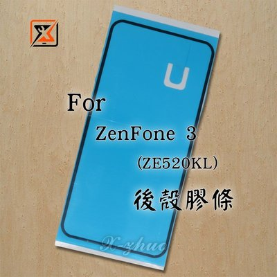 ☆群卓☆全新 ASUS ZF3 ZenFone 3 5.2吋 ZE520KL 後殼膠條 背膠 電池蓋 防水膠條