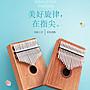 小花花精貨店-安德魯17音拇指琴卡林巴琴初學者桃花心木全單板易學樂器男女通用#拇指琴
