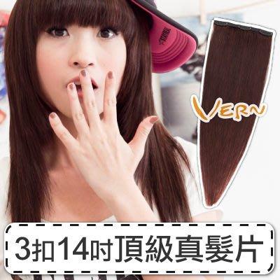 韋恩真髮片3扣14吋(14*35cm)中長髮髮片-頂級推薦染燙電棒造型(3色可選)Vernhair【VH00004】