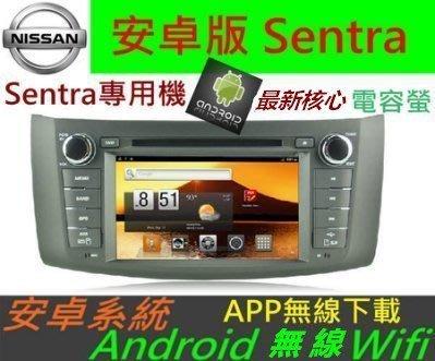 安卓版 Sentra 專用機 Android 音響 主機 DVD Sentra 汽車音響 音響 導航 藍芽 SD卡 USB 倒車影像