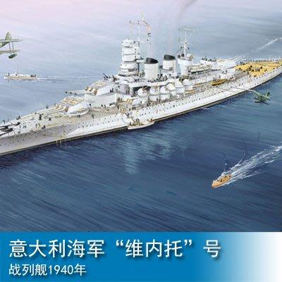 """小號手 1/700 意大利海軍""""維內托""""號戰列艦1940年 05779"""