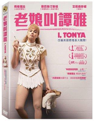 [影音雜貨店] 台聖出品 – 老娘叫譚雅 DVD – 由瑪格羅比、賽巴斯汀史坦、艾莉森珍妮主演 – 全新正版