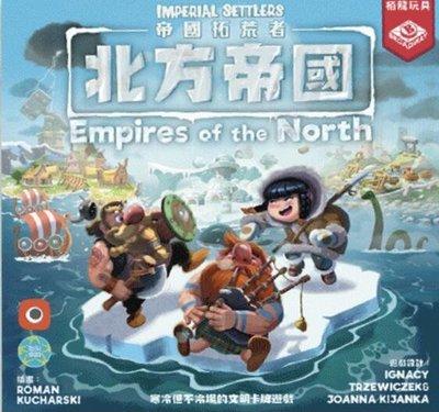 ☆快樂小屋☆ 帝國拓荒者:北方帝國 Imperial Settlers 繁體中文版 正版 台中桌遊
