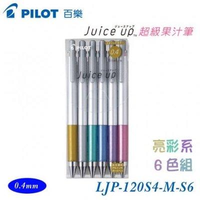 百樂 PILOT LJP-120S4-M-S6 亮彩超級果汁筆 6色組 亮彩果汁筆 0.4mm