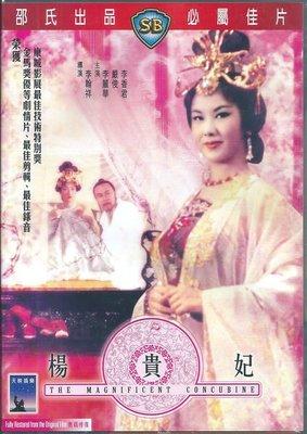 (  香港版 DVD, 全新未拆封 )  [邵氏經典珍藏電影]  李麗華,嚴俊, 李香君  : 楊貴妃