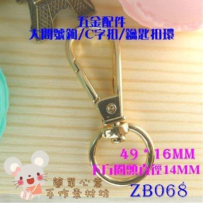 ZB068【每個16元】49MM高品質高亮度問號旋轉扣頭鑰匙圈掛勾頭(玫瑰金)☆五金DIY材料工藝飾品【簡單心意素材坊】