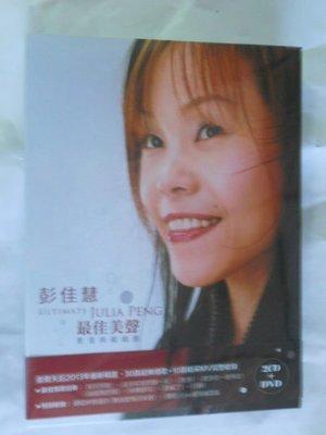 彭佳慧-- 最佳美聲 影音典藏精選**全新**2CD+DVD