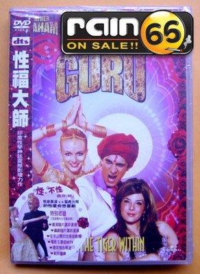 ⊕Rain65⊕正版DVD【性福大師/DTS版~The Guru】-不羈夜-海瑟葛拉罕-全新未拆(直購價)