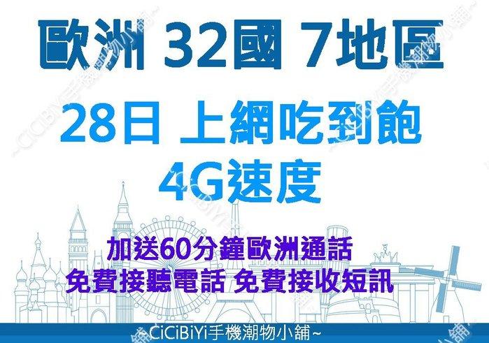 [CiCiBiYi 全球網卡小舖] 樂遊卡 歐洲 32國 7地區 28日 上網吃到飽 4G/3G速度 可通話及接收短訊