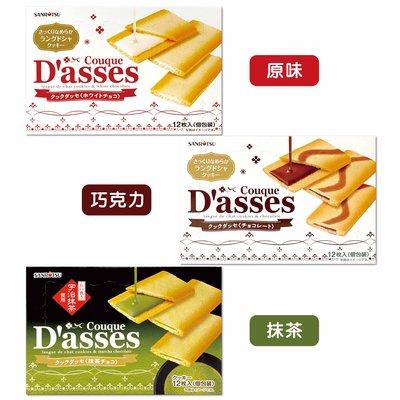 日本 三立 D'ASSES 薄燒夾心餅(抹茶90g/原味90g/巧克力92.4g)餅乾 薄餅