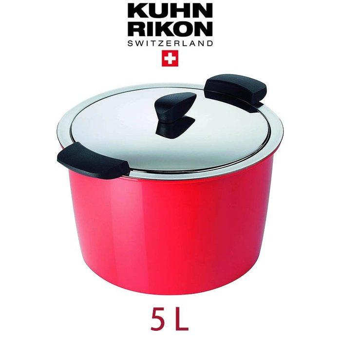 瑞康 Kuhn Rikon HOTPAN  休閒鍋 湯鍋 悶燒鍋 瑞康鍋 5L 瑞士空運 現貨