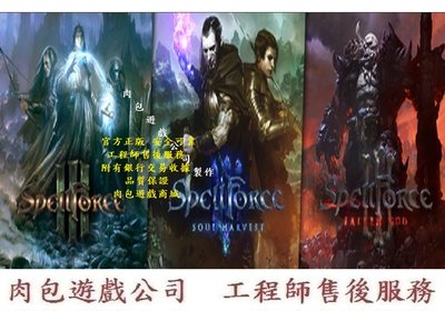 PC中文版 肉包遊戲 咒語力量3 魔幻世紀3 系列組合包 STEAM SpellForce 3 Loyalty Pack