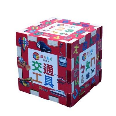 聚吉小屋 # 繁體字兒童認知卡0-3-6魔方組合早教識字書趣味拼圖啟蒙書