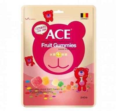 ACE 水果Q軟糖 240g 大包裝 - 比利時原裝進口,醫療院所推薦,100%無人工色素防腐劑,營養好吃!賣場滿千免運