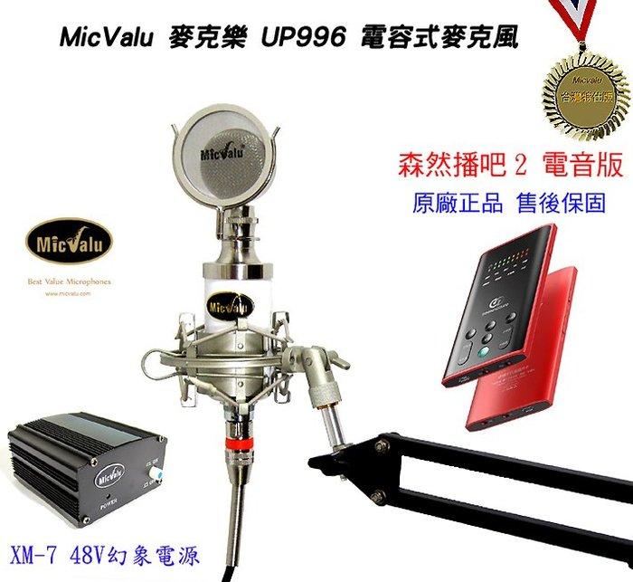 MicValu 麥克樂 UP996電容式麥克風+森然播吧 手機直播音效卡+nb35支架+網子+48v電源送166音效軟體
