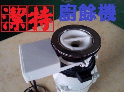 台中[潔特]廚餘機--全新鐵胃電子啟動器(潔特-STAR,不含鐵胃,garbage disposal)