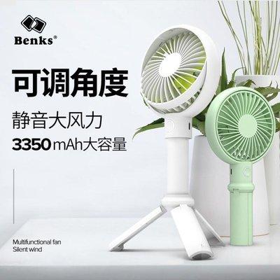 [優品購生活館]Benks小風扇迷你學生可充電usb手持手拿風扇靜音隨身電風扇宿舍