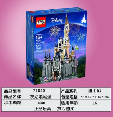積木城堡 迷你廚房 早教益智LEGO積木71040城堡兒童拼裝玩具男孩女孩禮物收藏