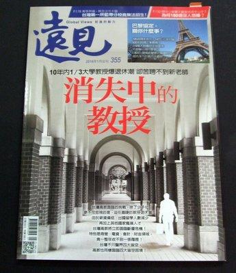 【阿魚書店】遠見雜誌 (2016-01-no.355)消失中的教授 /巴黎協定關你什麼事