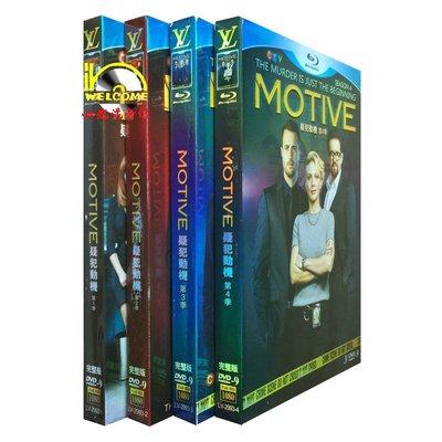 【天天看音像店】 高清美劇DVD Motive 作案動機/疑犯動機1-4季 完整版 12碟裝DVD 精美盒裝