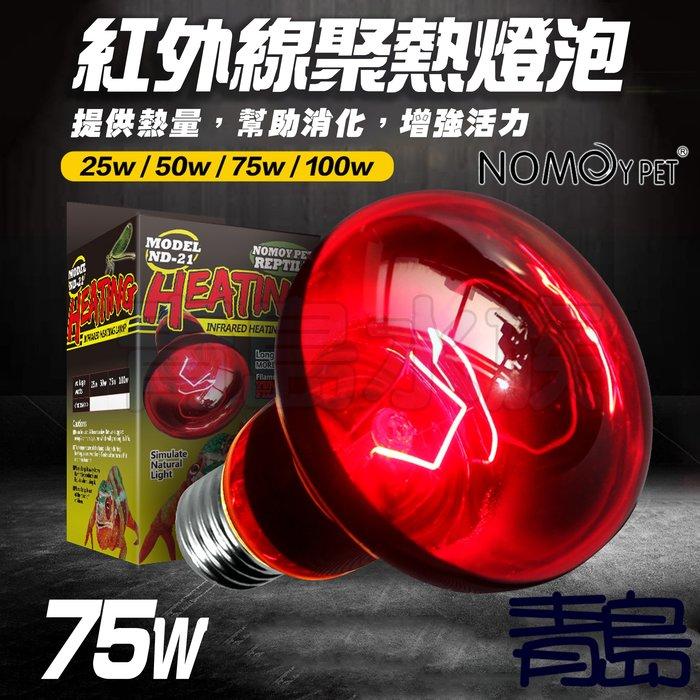 Y。。。青島水族。。。ND-21-75W中國NOMO諾摩-夜間紅外線聚熱燈泡 加熱保溫保暖 兩棲爬蟲陸龜蜥蜴==75W