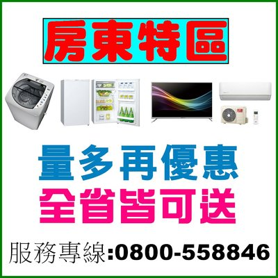 【房東特區-量大再優惠】【三洋洗衣機ASW-88HTB/小冰箱SR-C98A1/液晶電視SMT-32TA1/分離式冷氣】