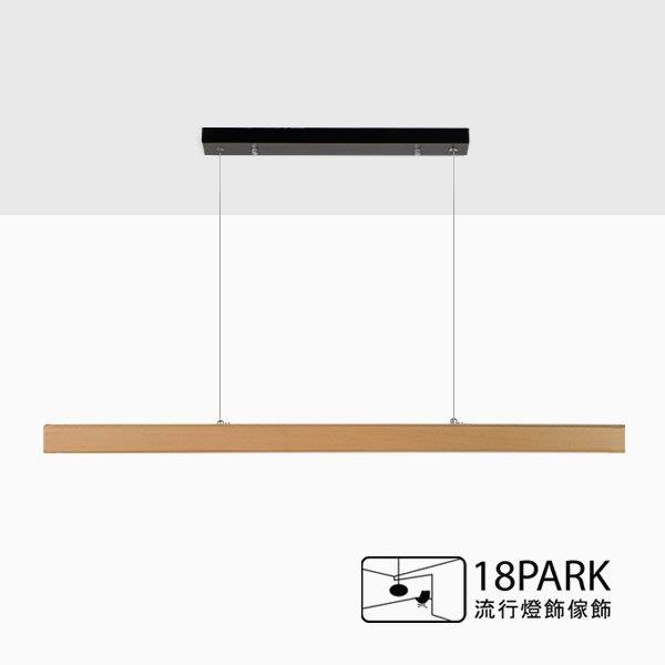 【18Park】木意生活 Wood life [ 木吧吊燈-100cm (黑/白-三段色溫) ]