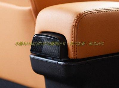 KICKS碳纖維扶手箱飾片ABS改裝NISSAN汽車內飾非不鏽鋼