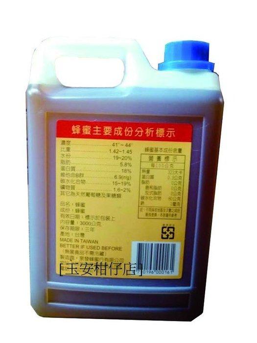 [玉安柑仔店] 泉發蜂蜜-龍眼花蜜-五斤 3000公克