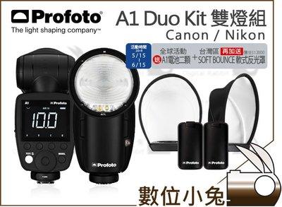 數位小兔【Profoto A1 雙燈組 送 電池 軟式反光罩 至6/15止】Canon Nikon 公司貨 機頂閃 閃光