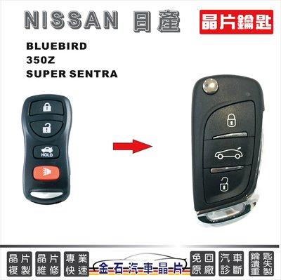 NISSAN 日產 BLUEBIRD SUPER SENTRA 350Z 汽車遙控 拷貝晶片複製 備份鑰匙