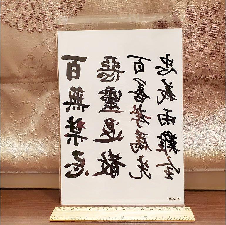 【萌古屋】中文字-百無禁忌 - 防水紋身貼紙刺青貼紙 K00