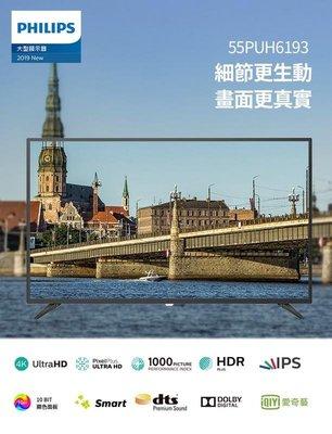 【免運費+安裝】PHILIPS 飛利浦 55吋 4K聯網 HDR多媒體液晶電視/顯示器 55PUH6193