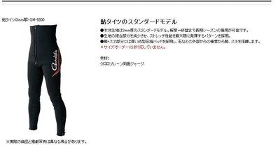 五豐釣具-GAMAKATSU 新款3mm涉水褲GM-5800特價5500元