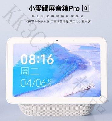 小愛觸屏音箱Pro 8