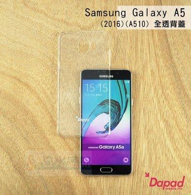 s日光通訊@DAPAD原廠 Samsung Galaxy A5(2016)(A510) 全透背蓋 保護殼 透明硬殼