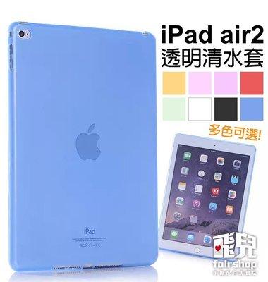 【飛兒】原廠質感 iPad air2 透明清水套 ipad6 透明殼 保護套 保護殼 軟殼 TPU清水套 軟套