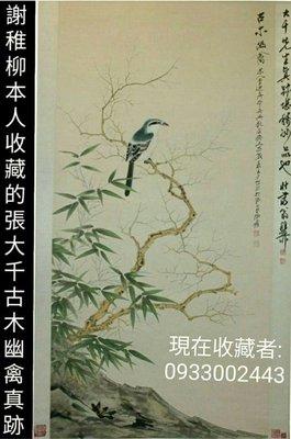 照片5張 (張大千第一張工筆花鳥畫  古木幽禽圖)