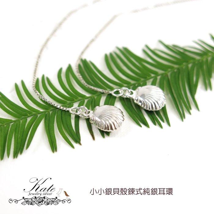 小貝殼鍊式純銀耳環  銀飾  輕盈穿搭 夏日度假風  海洋系 925純銀耳環/生日禮物情人禮物/KATE 銀飾