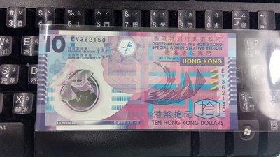 必集鈔票---2007年香港塑膠鈔十元  2007年是香港塑膠鈔首發年