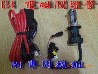 【炬霸科技】HID H4 12V 電磁閥 55W 燈管